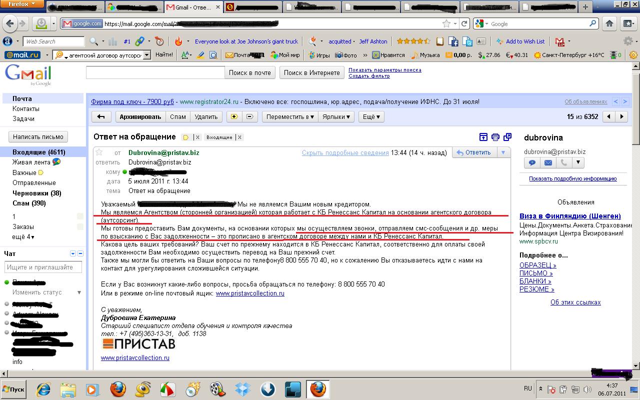 фрагмент электронной переписки с долговым  агентством ПРИСТАВ